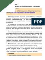 GUAJTA_DZhOVANNI_1700_LET_VERNOSTI_ISTORIYa_ARMENII_I_EE_TsERKVI