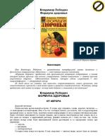 Лободин Владимир. Формула здоровья