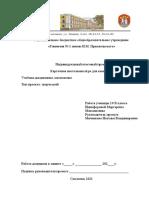 titulny_list (Автосохраненный)