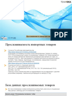Goods Traceability Solution Russia-rus
