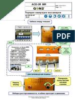 MRO_procedure_2014-0401