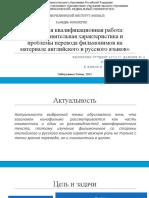 Юсуп_презентация