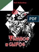 Tyomnoe_i_syroe_free