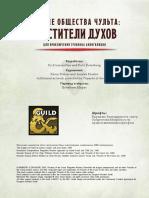 Vlasteliteli_Dukhov_arkhetip_druida__moby