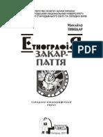 Тиводар М. Етнографія Закарпаття