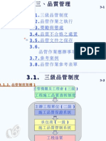 99年度公共工程履約管理-03品質管理[1]