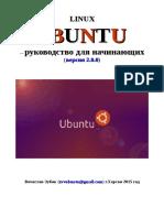 Зубик В. Руководство Linux Ubuntu Для Начинающих v2.0.0 (2015)