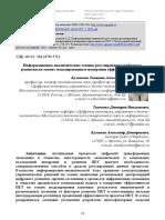 Informatsionno Analiticheskie Osnovy Regulirovaniya Tsifrovogo Razvitiya Na Osnove Modelirovaniya i Izmereniya Effektivnosti Ikt