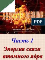 yadernye_reakcii