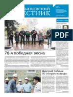 Рязановский вестник выпуск №4