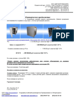 Ком Сушильный шкаф ШС 35-350-250-П Стандарт УРАЛ АВТОМАГ (1)