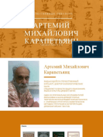 Артемий Михайлович Карапетьянц