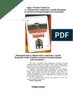 Komossa_Nemeckaya-karta-Taynaya-igra-sekretnyh-sluzhb-Byvshiy-glava-Sluzhby-voennoy-kontrrazvedki-rasskazyvaet-_RuLit_Me