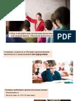 Отбор и методическая организация фонетического минимума для средней школы