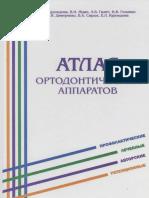 Куроедова_АТЛАС ОРТОДОНТИЧЕСКИХ АППАРАТОВ