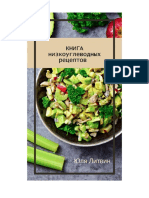 The Book of Low Carb Recipes
