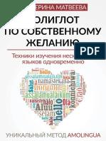 Matveeva_E_V_-Poliglot_po_sobstvennomu_zhelaniyu-2016
