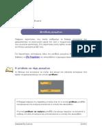 6ο φύλλο εργασίας για το Scratch (  Μετάδοση Μηνυμάτων )