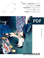 f5_newspaper_n98_14_03_2011