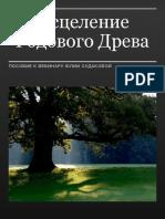Posobie_k_programme_Istselenie_Rodovogo_dreva