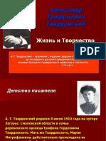 A.t.tvardovskiy. Zhizn i Tvorchestvo