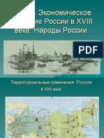 analiz-ekonomicheskogo-razvitiya-strany