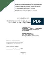 Provorova Kursovaya Rabota 2020 Oform 1