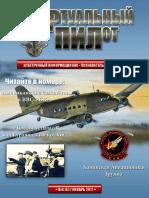 virtpilot6- Виртуальный пилот №6