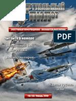 virtpilot8- Виртуальный пилот №8