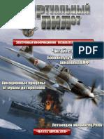 virtpilot10- Виртуальный пилот №10