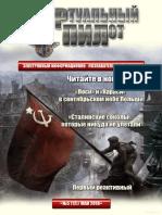 virtpilot11- Виртуальный пилот №11