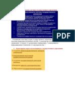 Основные элементы системы государственного управле