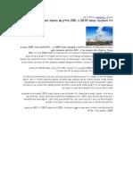 """כיל דשנים השקיעה 200 מיליון ש""""ח באיכות הסביבה ב2010"""