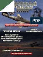 virtpilot18- Виртуальный пилот №18
