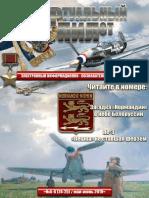 virtpilot20- Виртуальный пилот №20