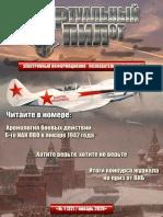 virtpilot24 Виртуальный пилот №24