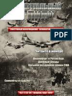 virtpilot25- Виртуальный пилот №25