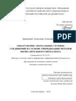 branitskiy_dissertation