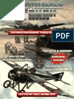 virtpilot29- Виртуальный пилот №29