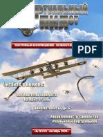 virtpilot30- Виртуальный пилот №30