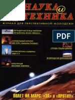 NiT_2006_03- наука и техника 2006 - 03