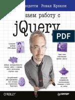 Райан Бенедетти, Ронан Крэнли - Изучаем работу с jQuery (Head First O'Reilly) - 2012