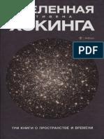 Хокинг С. Три Книги о Пространстве и Времени (Вселенная Стивена Хокинга). 2012