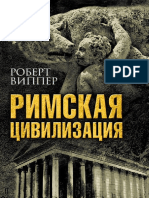Виппер Р. Ю. - Римская цивилизация - (Величайшие цивилизации мира) - 2017