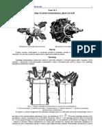 M14P Engine