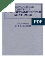Кованов Оперативная хирургия