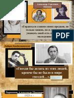 Pomnim_gordimsya_blagodarim (3)