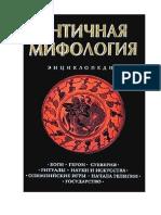 laktionov_a_korolev_k_antichnaya_mifologiya_entsiklopediya