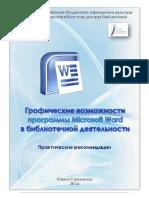 Графические возможности программы Microsoft Word