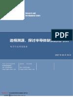 信达证券 电子行业深度报告:追根溯源,探讨半导体缺货的危与机 210418